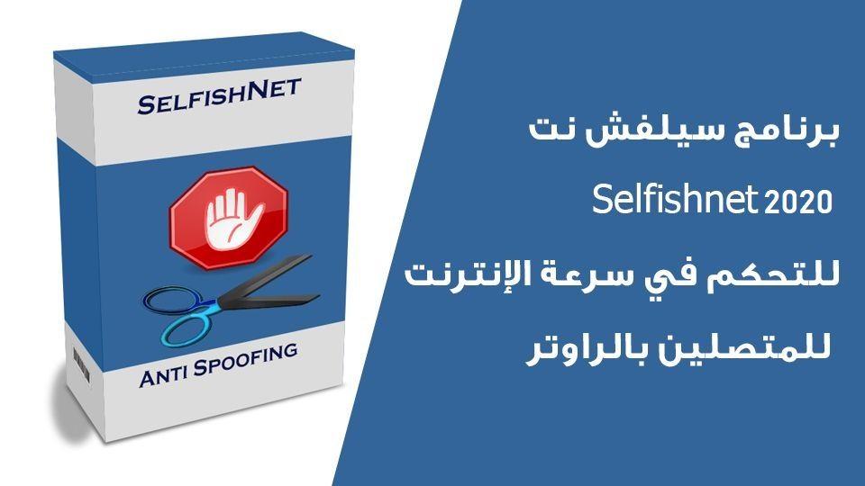 downlead Selfishnet