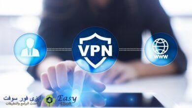 متى يجب استخدام خدمات VPN ؟