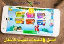 افضل تطبيقات تعليمية للاطفال 2021