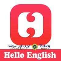 ماهى أفضل تطبيقات تعلم اللغة الانجليزية؟