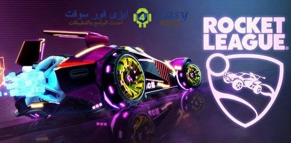 لعبة روكت ليق Rocket League