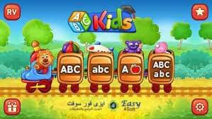 افضل تطبيقات تعليمية للأطفال