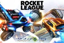 لعبة Rocket League 2021