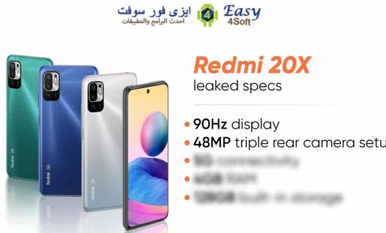تسريبات هاتف Xiaomi Redmi 20X ريدمى 20 اكس