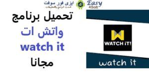 برنامج watch it مجانا