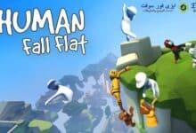 تحميل لعبة هيومن فول فلات human fall flat مجانا 2021