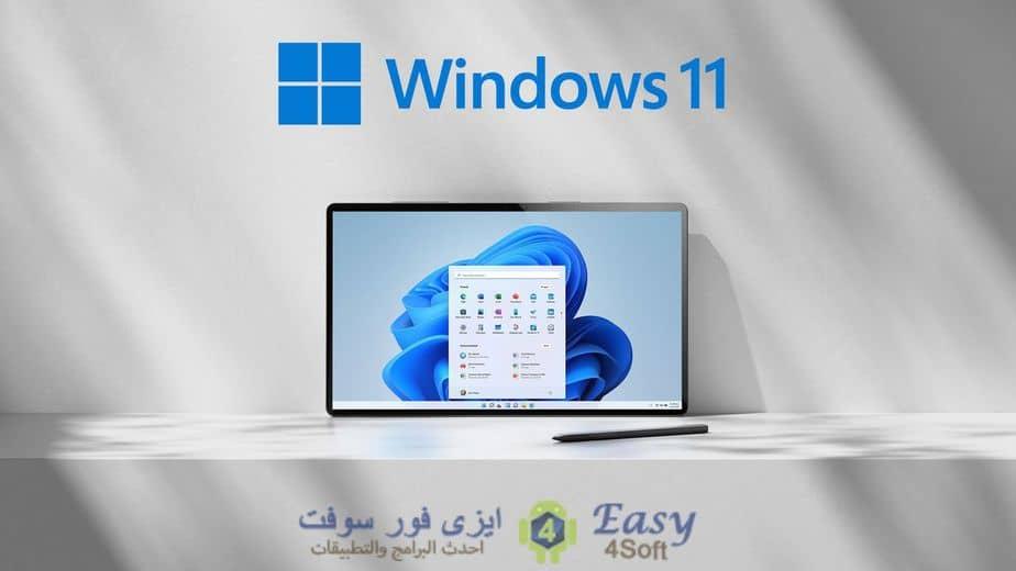 جميع أجهزة الكمبيوتر التي يمكن ترقيتها إلى نظام التشغيل الجديد ويندوز 11 Windows