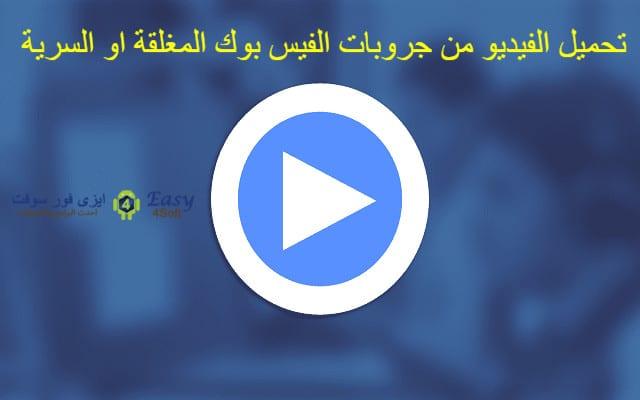 طريقة تحميل الفيديو من قروبات الفيس بوك المغلقة