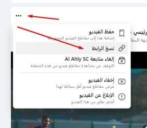 طريقة تحميل الفيديو من جروبات الفيس بوك الخاصة